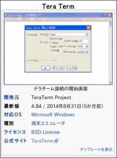 http://ja.wikipedia.org/wiki/Tera_Term