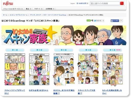 http://scansnap.fujitsu.com/jp/beginner/comic.html