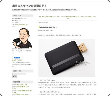 http://monosta.sblo.jp/article/61546503.html