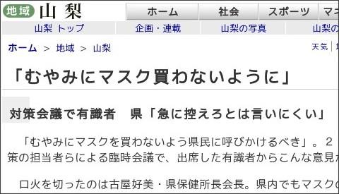 http://www.yomiuri.co.jp/e-japan/yamanashi/news/20090521-OYT8T01127.htm