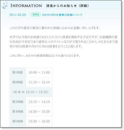 http://www.seisen-u.ac.jp/information/001481.html