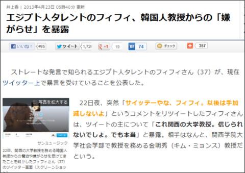 http://jp.ibtimes.com/articles/43253/20130423/607287.htm#.UXYKBsCtJxa.twitter