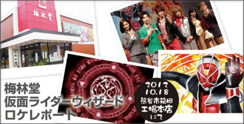 http://www.bairindo.co.jp/2012rider/rider.html