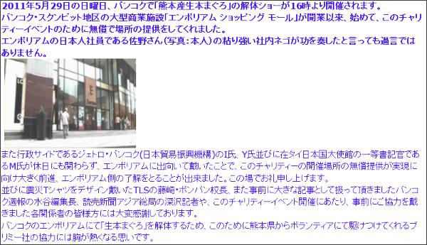 http://blog.livedoor.jp/mori0722/archives/51237870.html