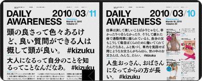 http://voiceofawareness.jp/#/backnumber