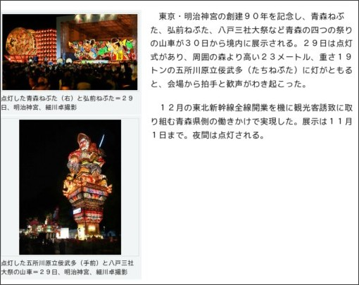 http://www.asahi.com/national/update/1030/TKY201010290590.html?ref=rss