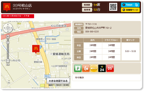 http://www.mcdonalds.co.jp/shop/map/map.php?strcode=38521