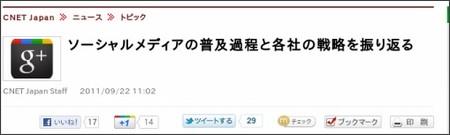 http://japan.cnet.com/news/topics/35007918/