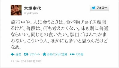 https://twitter.com/yukiyoo/statuses/306271475420241920