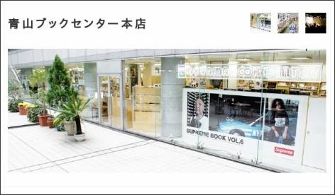 http://www.aoyamabc.jp/store/honten/
