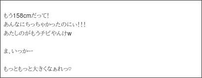 http://ameblo.jp/takahashiai-blog/entry-11443647124.html