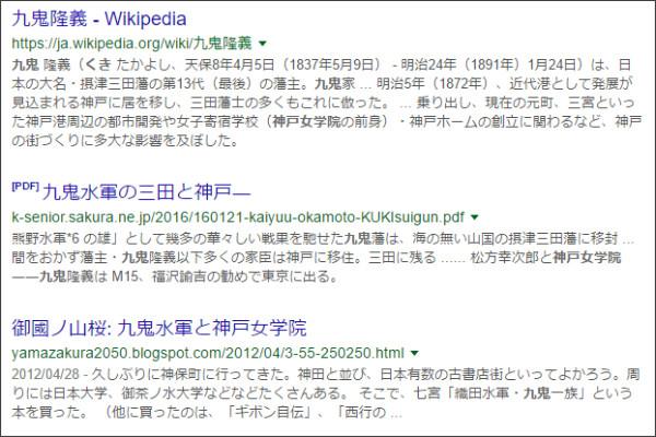 https://www.google.co.jp/#q=%E4%B9%9D%E9%AC%BC%E3%80%80%E7%A5%9E%E6%88%B8%E5%A5%B3%E5%AD%A6%E9%99%A2&*