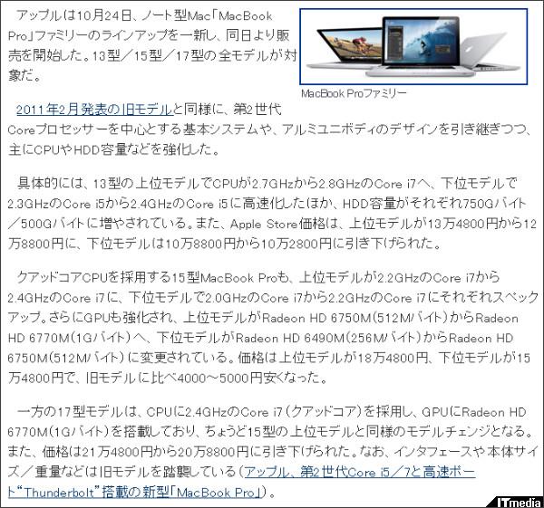 http://plusd.itmedia.co.jp/pcuser/articles/1110/24/news089.html