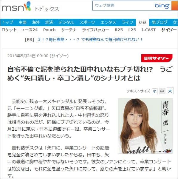 http://topics.jp.msn.com/wadai/cyzo/article.aspx?articleid=1856231