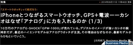 http://bizmakoto.jp/style/articles/1409/11/news059.html