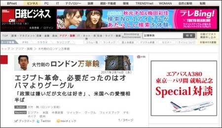 http://business.nikkeibp.co.jp/article/world/20110214/218414/?P=1