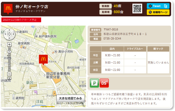 http://www.mcdonalds.co.jp/shop/map/map.php?strcode=30519