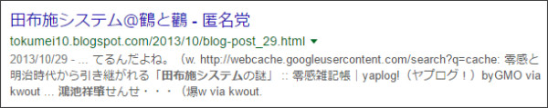 https://www.google.co.jp/#q=site:%2F%2Ftokumei10.blogspot.com+%E9%B4%BB%E6%B1%A0%E7%A5%A5%E8%82%87+%E7%94%B0%E5%B8%83%E6%96%BD%E3%82%B7%E3%82%B9%E3%83%86%E3%83%A0&*