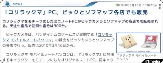 http://plusd.itmedia.co.jp/pcuser/articles/1003/16/news026.html