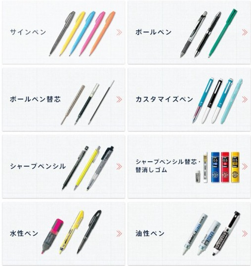 http://www.pentel.co.jp/products/