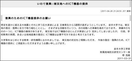 http://www.cande.iwate-u.ac.jp/rcrrm/ictiu/call4ict.shtml
