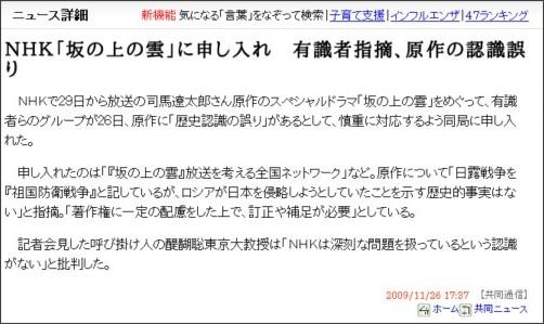 http://www.47news.jp/CN/200911/CN2009112601000602.html