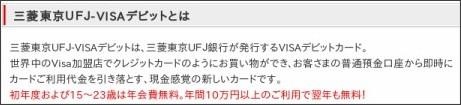 http://www.bk.mufg.jp/tsukau/visadebit/