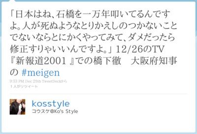http://twitter.com/kosstyle/status/18902163010883584