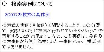 http://www.jpo.go.jp/cgi/cgi-bin/search-portal/sr/themepage.cgi?theme=2C057&part=1&status=A