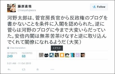 https://twitter.com/naoyafujiwara/status/653183611848384513