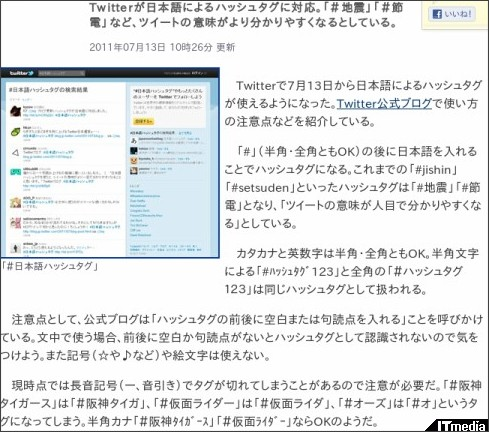 http://www.itmedia.co.jp/news/articles/1107/13/news024.html