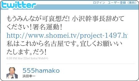 http://twitter.com/555hamako/status/10904610811