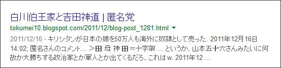 https://www.google.co.jp/search?hl=ja&safe=off&biw=1145&bih=939&q=site%3Atokumei10.blogspot.com+&btnG=%E6%A4%9C%E7%B4%A2&aq=f&aqi=&aql=&oq=&gws_rd=ssl#safe=off&hl=ja&q=site:tokumei10.blogspot.com+%E7%94%B0%E3%80%80%E5%8D%81