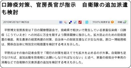 http://www.asahi.com/politics/update/0507/TKY201005070222.html