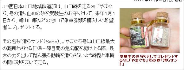 http://www.minato-yamaguchi.co.jp/yama/news/digest/2012/1230/2p.html