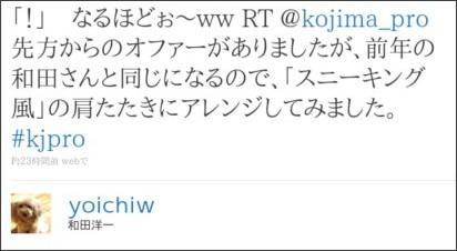 http://twitter.com/yoichiw/status/9174189932