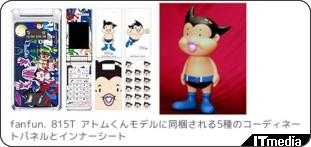 http://plusd.itmedia.co.jp/mobile/articles/0806/05/news068.html