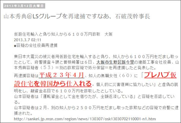 http://tokumei10.blogspot.com/2013/03/ls.html