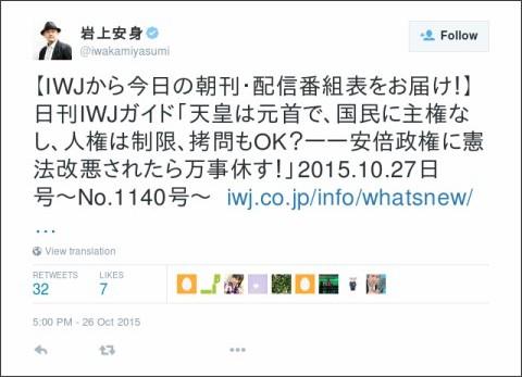 https://twitter.com/iwakamiyasumi/status/658795342712823808