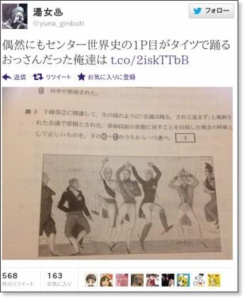 http://twitter.com/yuna_ginbuti/status/292580107736989696