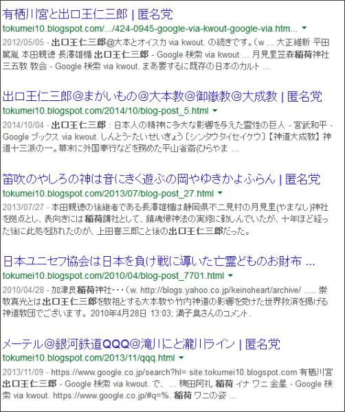 https://www.google.co.jp/#q=site:%2F%2Ftokumei10.blogspot.com+%E7%A8%B2%E8%8D%B7%E3%80%80%E5%87%BA%E5%8F%A3%E7%8E%8B%E4%BB%81%E4%B8%89%E9%83%8E