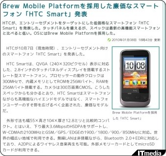http://www.itmedia.co.jp/promobile/articles/1001/08/news088.html