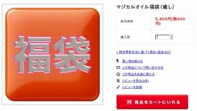 http://shop.aroma-ventvert.com/?pid=69028304