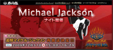 http://www.nhk.or.jp/nettyu/2009/mj/index.html