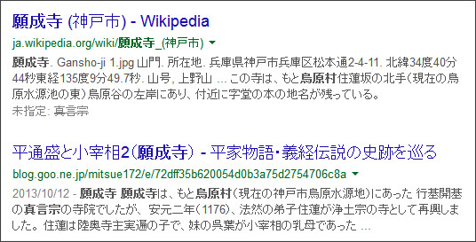 https://www.google.co.jp/?gws_rd=ssl#q=%E9%A1%98%E6%88%90%E5%AF%BA%E3%80%80%E7%83%8F%E5%8E%9F%E6%9D%91+%E7%9C%9F%E8%A8%80%E5%AE%97