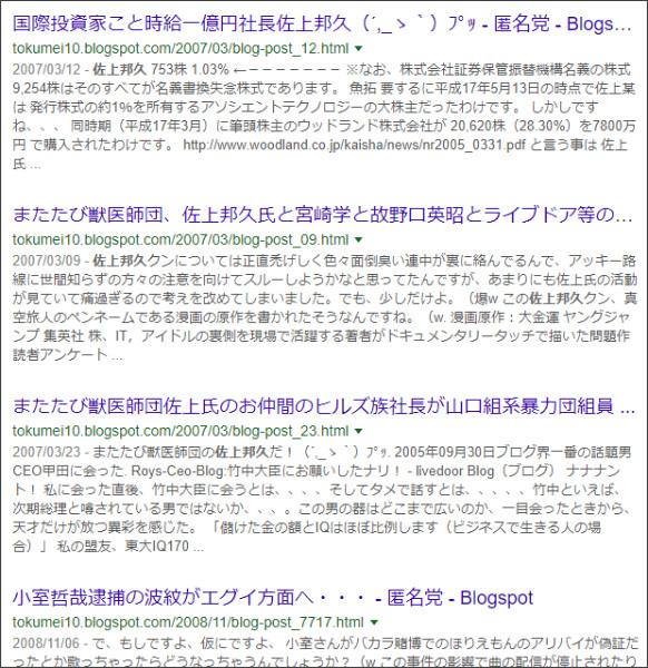 https://www.google.co.jp/search?ei=hm1sWoH1IIGgjwP4tZKQDw&q=site%3A%2F%2Ftokumei10.blogspot.com+%E4%BD%90%E4%B8%8A%E9%82%A6%E4%B9%85&oq=site%3A%2F%2Ftokumei10.blogspot.com+%E4%BD%90%E4%B8%8A%E9%82%A6%E4%B9%85&gs_l=psy-ab.3...21263.21263.0.22437.1.1.0.0.0.0.157.157.0j1.1.0....0...1c.2.64.psy-ab..0.0.0....0.iTQgzmuohzY
