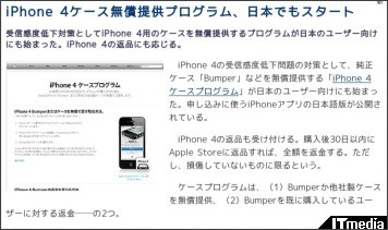 http://plusd.itmedia.co.jp/mobile/articles/1007/25/news002.html