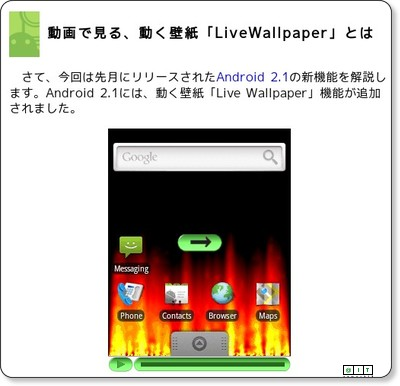http://www.atmarkit.co.jp/fjava/rensai4/android14/android14_1.html