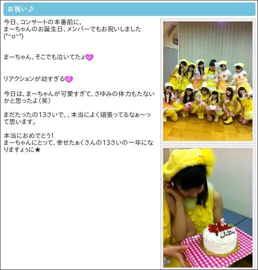http://gree.jp/michishige_sayumi/blog/entry/635761370