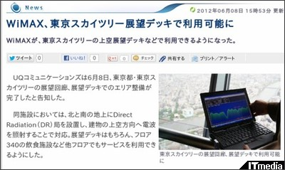 http://plusd.itmedia.co.jp/mobile/articles/1206/08/news081.html